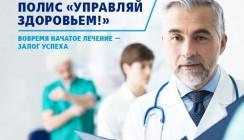 Полис «Управляй здоровьем» от ВТБ Страхование стал лучшим продуктом для защиты здоровья