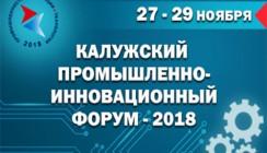 Калужский промышленно-инновационный форум  «ПРОМЫШЛЕННОСТЬ. ИННОВАЦИИ. ТЕХНОЛОГИИ»