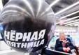 ВТБ: в «черную пятницу» клиенты увеличили траты на 35%