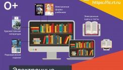 «Ростелеком» предоставил калужским образовательным организациям «правильные» сайты и электронные учебники