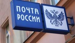 Почта России завершила создание объединенного центра обработки данных
