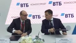 ВТБ и КОМОССТРОЙ® подписали соглашение о сотрудничестве