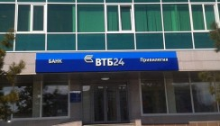 ВТБ на четверть увеличил объем средств под управлением в сегменте «Привилегия»