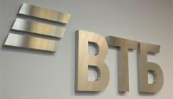 Кредитный портфель ВТБ в Калужской области превысил 15 млрд рублей