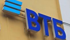 ВТБ перевел расчеты с ЦБ на новую платформу