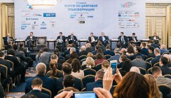 Состоялся второй Форум по цифровой трансформации, организованный РСПП и «Ростелекомом»