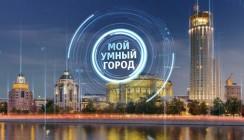 ВТБ на ПМЭФ-2019 запустил приложение «Мой умный город»