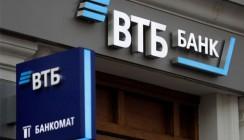 ВТБ увеличивает время работы офисов московского региона