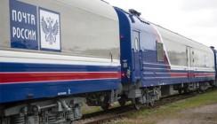 ВТБ Лизинг поставит 70 вагонов «Почте России»