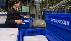 АО ВТБ Регистратор приступил к ведению реестра АО «Почта России»