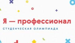 Банк ВТБ выступает главным партнером – организатором Олимпиады «Я – профессионал»