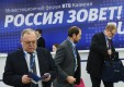 11-й Ежегодный Инвестиционный Форум ВТБ Капитал «РОССИЯ ЗОВЁТ!» стартует 20 ноября