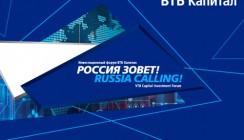 11-й Ежегодный Инвестиционный Форум ВТБ Капитал «РОССИЯ ЗОВЕТ!» завершил свою работу