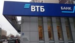 Кредитный портфель ВТБ в Калужской области составил 18 млрд рублей