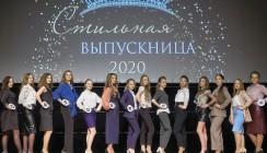 10 фактов о конкурсе «Стильная выпускница—2020»