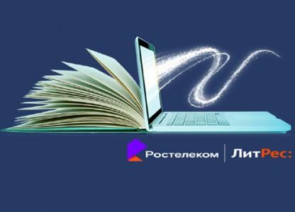 «Ростелеком» и «ЛитРес» открывают бесплатный доступ к 150000 электронных книг