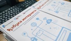 «Ростелеком» и ПФР приглашают российских пенсионеров принять участие в VI Всероссийском конкурсе «Спасибо интернету – 2020»