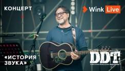 Премьера концерта «ДДТ» на Wink