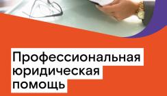«Ростелеком» стал юристом для своих абонентов в Центральной России