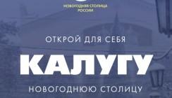 Запущен сайт «Калуга – Новогодняя столица России 2021»