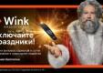 Wink включает праздники
