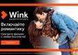 Включайте романтику на Wink