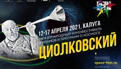 В Калуге стартует космический фестиваль