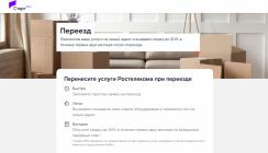 Перевези «Ростелеком» на новую квартиру
