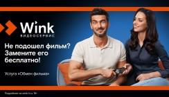 «Обмен фильма» на Wink