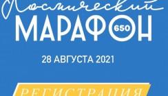 Открыта регистрация на Калужский космический марафон