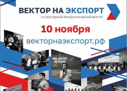 В Калуге пройдет III МЕЖДУНАРОДНЫЙ ФОРУМ «ВЕКТОР НА ЭКСПОРТ — 2021»