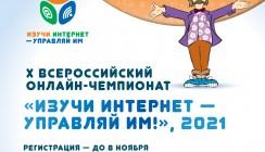 Открыта регистрация на детский онлайн-чемпионат