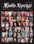 Жить Хорошо №8 (77), сентябрь 2013