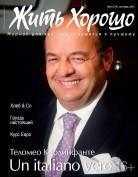 Жить Хорошо №10 (78), октябрь 2013