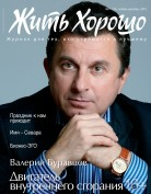 Жить Хорошо №11 (79), ноябрь-декабрь 2013