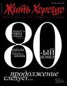 Жить Хорошо №1 (80), январь 2014