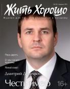 Жить Хорошо №2 (81), февраль 2014