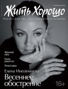 Жить Хорошо №3 (82), март 2014