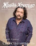 Жить Хорошо №4-5 (83), апрель-май 2014