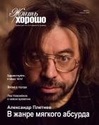 Жить Хорошо №4 (41), апрель 2010