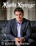 Жить Хорошо №7-8 (85), июль-август 2014