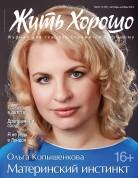 Жить Хорошо №10-11 (87), октябрь-ноябрь 2014