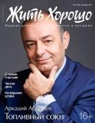 Жить Хорошо №12 (88), декабрь 2014