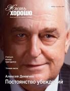 Жить Хорошо №9 (35), сентябрь 2009