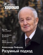 Жить Хорошо №11 (26), ноябрь 2008