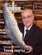 Жить Хорошо №5 (20), май 2008