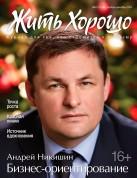 Жить Хорошо №11-12 (96), ноябрь-декабрь 2015