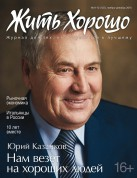 Жить Хорошо №11-12 (103), ноябрь-декабрь 2016