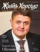 Жить Хорошо №11-12 (110), ноябрь-декабрь 2017