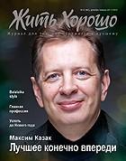 Жить Хорошо №12 (60), декабрь-январь 2011/2012